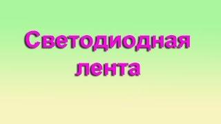 Светодиодная лента купить(, 2014-08-04T18:57:34.000Z)