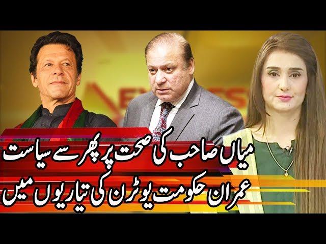 Another U-Turn of Govt on Nawaz Sharif's Name Removal | Express Experts 11 November 2019 | Express