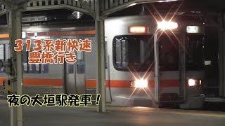 東海道線313系新快速豊橋行き 夜の大垣駅発車!