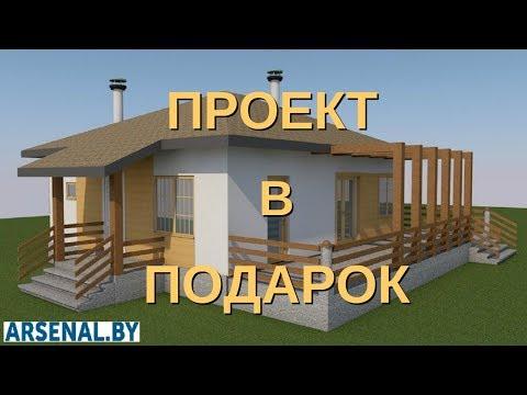 Проект одноэтажного дома. +375(44)773-99-62.Строительство каркасных домов с 🏠 ARSENAL.BY 🏡