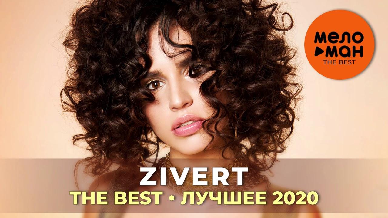 Zivert  The Best  Лучшее 2020