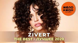Zivert - The Best - Лучшее 2020