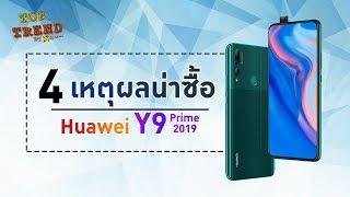 4 เหตุผลน่าซื้อ Huawei Y9 Prime 2019