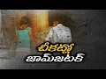 Be Alert! Fake Hijra Mafia Hulchul in Hyderabad || Sakshi Special - Watch Exclusive