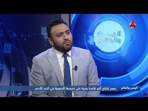 مصر تفتتح أكبر قاعدة بحرية على حدودها الجنوبية في البحر الأحمر | اليمن والعالم