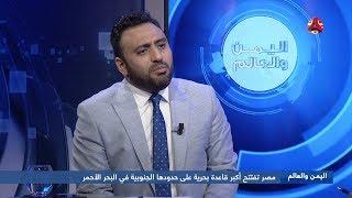مصر تفتتح أكبر قاعدة بحرية على حدودها الجنوبية في البحر الأحمر   اليمن والعالم