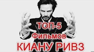ТОП - 5  Фильмов │Киану Ривз│ Которые Стоит Посмотреть !!!
