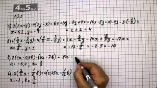 Упражнение 1.25. Алгебра 7 класс Мордкович А.Г.