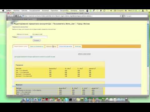 Калькулятор натяжного потолка для сайта - HD video