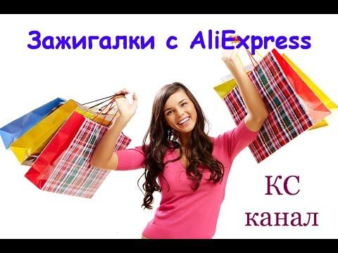 Посылка из Китая Как купить зажигалку на AliExpress - YouTube