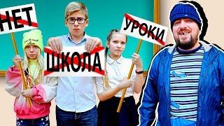 Богатые Школьники устроили БУНТ в школе! - Скетчи на Мы семья
