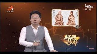 """《经典传奇》 清代奇案解密:杨乃武和""""小白菜""""案真相令人震惊 20190218"""