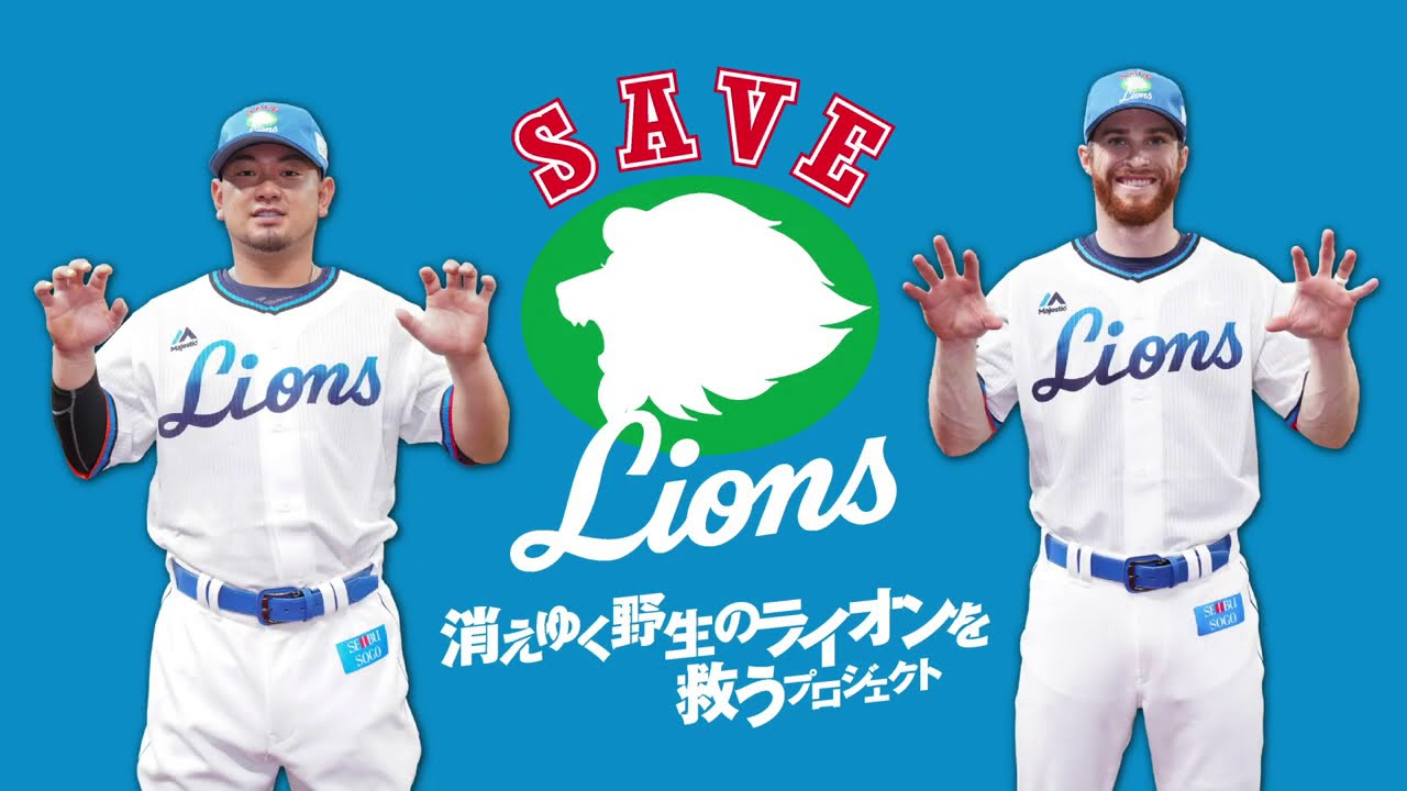 【Let's SAVE LIONS!!】消えゆく野生のライオンを救うプロジェクト『SAVE LIONS DAY』を開催