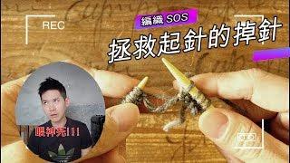 S.O.S 系列: 拯救起針段的掉針 編織教學影片