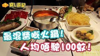 [窮L遊記‧深圳篇] #34 千味涮|最混醬嘅火鍋!人均唔洗100蚊!