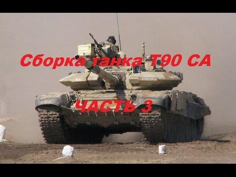 видео: Сборка Т90 ca mbt