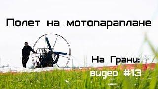 Полёт на мотопараплане: видео #13 от