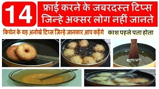 14 Kitchen Tips and Tricks | Kitchen Tips-Cooking Tips and Tricks | Best 14 Frying Tips must to know