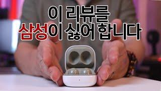 삼성 갤럭시 버즈 2 리뷰!