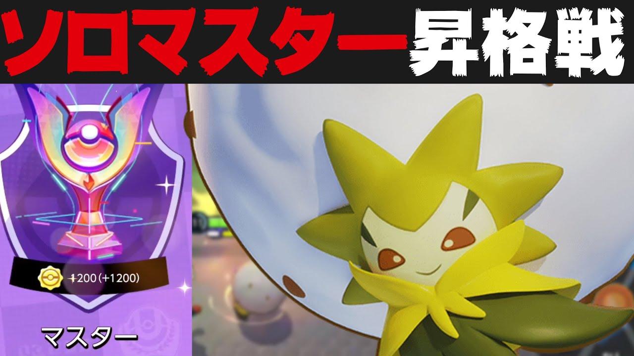 【ポケモンユナイト実況】ソロマスター昇格戦で大戦犯をかます男【ワタシラガ / Pokemon Unite攻略】