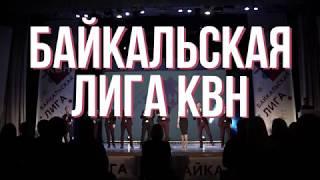 Финал Байкальской Лиги КВН Сезон 2019