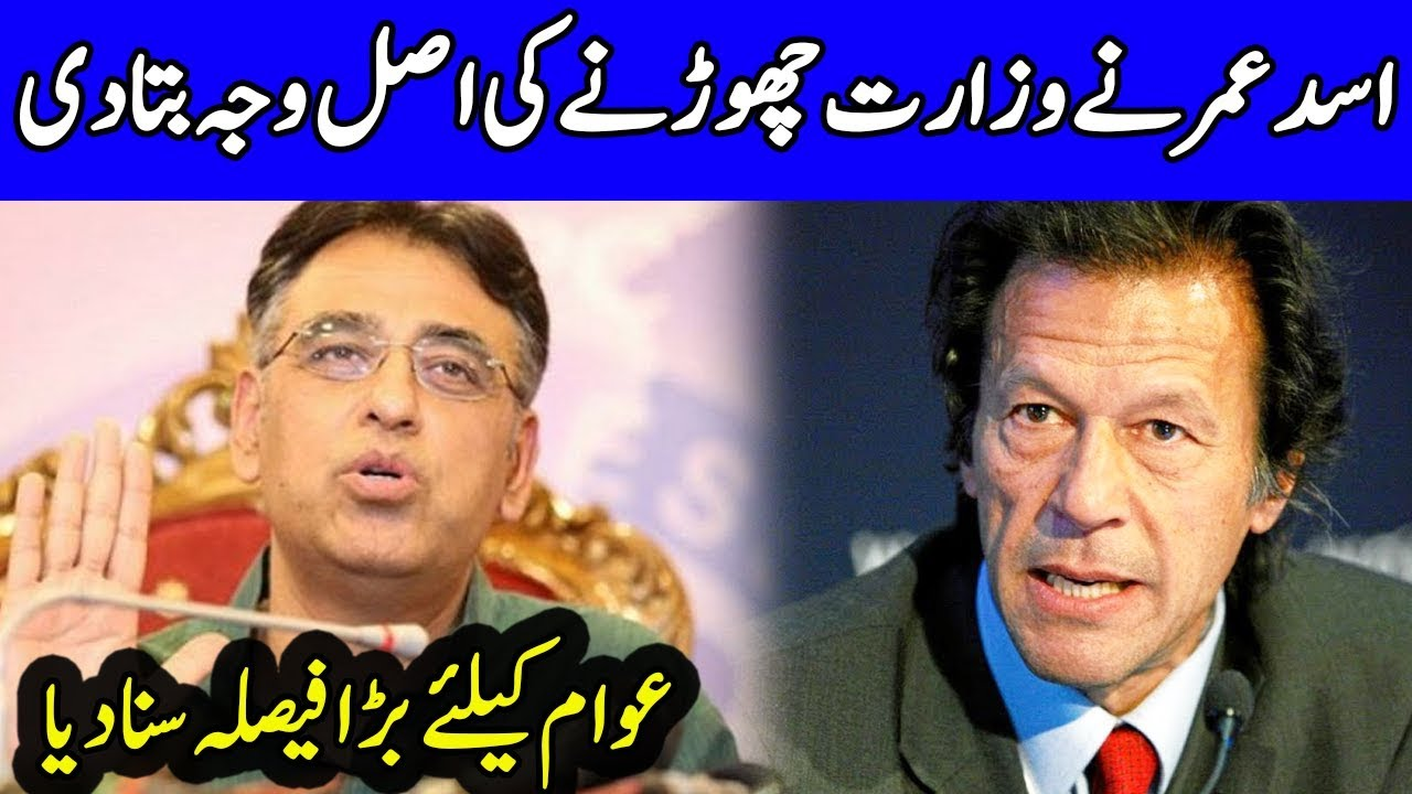 Asad Umar Press Conference Today | 18 April 2019 | Dunay News