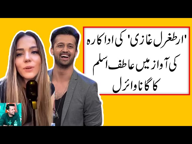 Atif Aslam Song In the Voice of 'Ertugrul Ghazi' Actress Goes Viral | 9 News HD