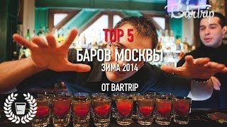 TOP 5 баров Москвы (зима 2014) от проекта  Bar Trip (#1 BOTTLE BAR #2