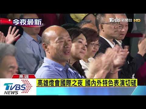 熊本熊合體高雄熊演出 韓國瑜笑開懷送紅包