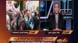 على هوى مصر -  اصحاب المعاشات في وقفة : نطالب بإقرار الحد الأدنى بالمعاشات 1200 جنية