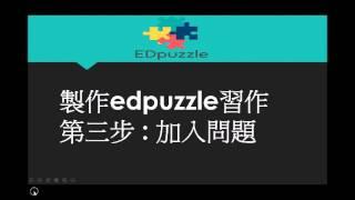 如何利用EDPUZZLE製作課前預習教材?