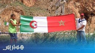 الجالية الجزائرية بالمغرب تعاني في صمت وتطالب بفتح الحدود المغربية الجزائرية