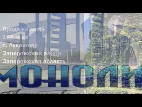 Продажа домов в селе Запорожском районе, Запорожской области. Купить дом Запорожский район