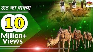 ऊठ का वाक़या onth ka waqaya karishma e khawaja gharib nawaz sonic music