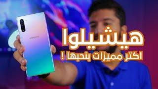 Samsung Galaxy Note 10 PRO | تسريبات سامسونج نوت 10 !