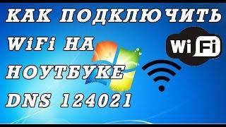 видео Как включить WiFi на ноутбуке, если он не работает?