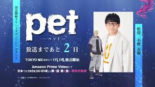 TVアニメ「pet」カウントダウンボイス 悟役:小野友樹/あと2日!