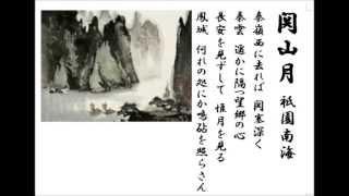 岳風会吟詠教本 漢詩1-16。この漢詩には解釈がいろいろあるようです。...