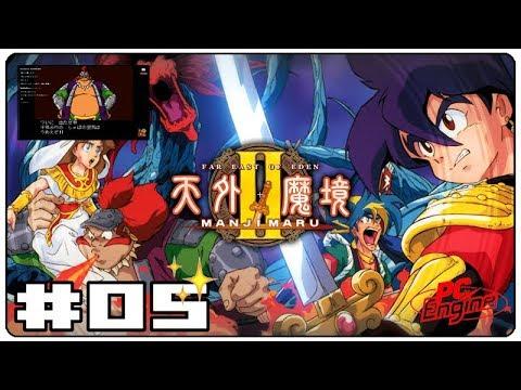 【RPG】PCE「天外魔境II 卍MARU」【Pt.05】(2019年3月3日)