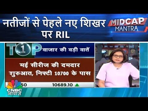 नतीजों से पेहले नए शिखर पर RIL | Midcap Mantra | CNBC Awaaz