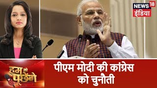 PM Modi - एक चाय वाले ने चार साल में क्या दिया..आओ हो जाए मुकाबला   Hum To Poochenge