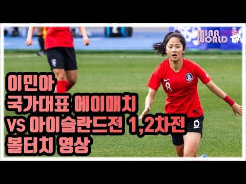 [친선경기] 이민아(Lee Mina) 아이슬란드전 볼터치 영상