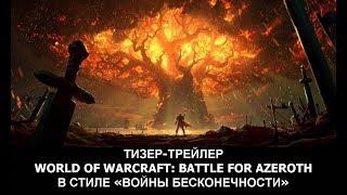 """Тизер-трейлер World of Warcraft: Battle for Azeroth (музыка из """"Войны бесконечности"""")"""