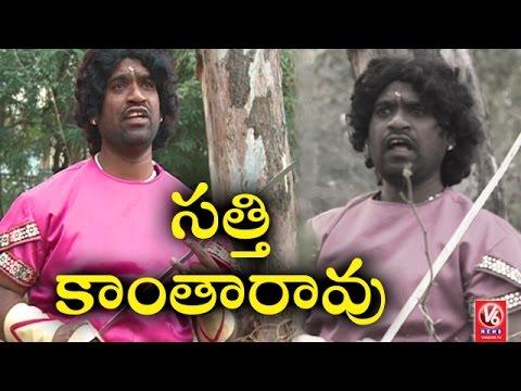 Bithiri Sathi As Kathi Kantha Rao   Funny...