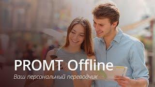 PROMT Offline, или Как не остаться без языка за границей