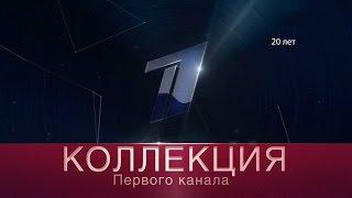 Коллекция Первого Канала. «Фабрика Звёзд 5» (2004)