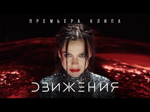 Скачать клип «Елена Темникова - Движения» (2016) смотреть онлайн