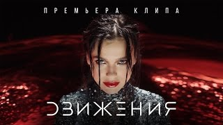 Движения - Елена Темникова (Премьера клипа, 2016)