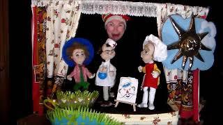 2020 НЕЗНАЙКА в Цветочном городе Кукольный театр Хохлома