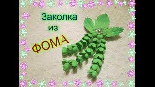 Цветы из ФОАМИРАНА(ФОМА) для начинающих / flowers from foamirana